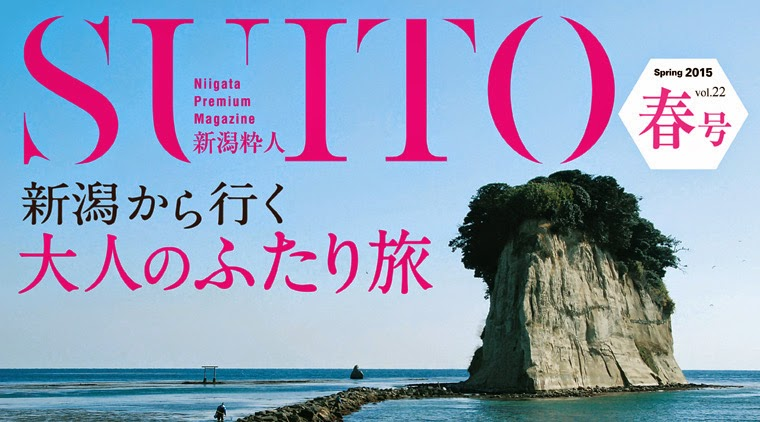 SUITO(新潟粋人)編集部ブログ