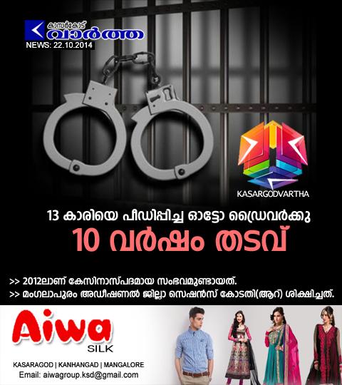 Auto Driver, Court, Mangalore, Threatened