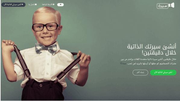 انشاء السيرة الذاتية بالغة العربية