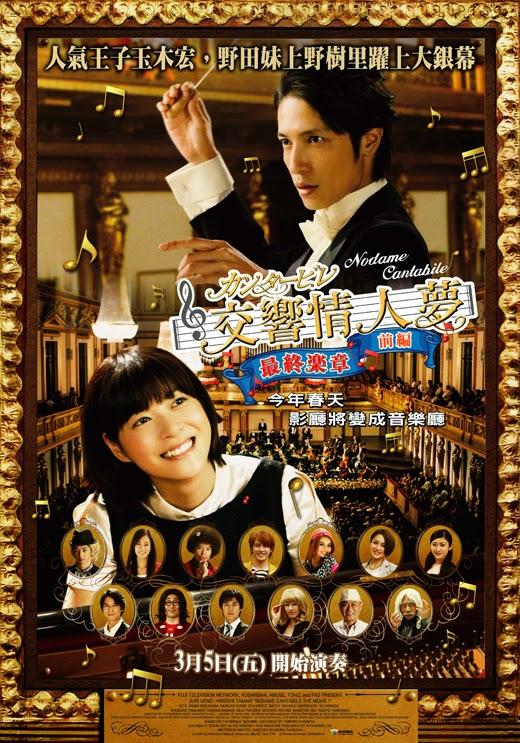 Nhạc Viện Siêu Quậy: Ngoại Truyện - Nodame Cantabile: The Movie I - 2009