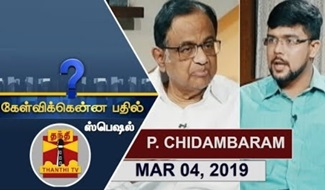 Kelvikkenna Bathil Special 04-03-2019 Exclusive Interview with P. Chidambaram | Thanthi Tv