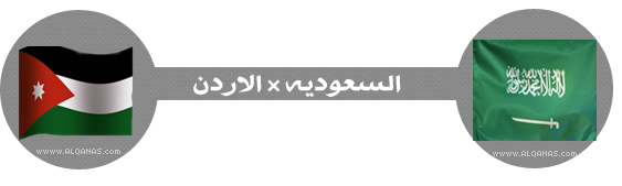 شاهد مبارة السعودية و الأردن بث مباشر الاثنين 30/3/2015 saudia vs jordan