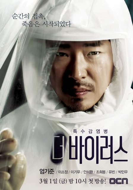 [OCN] The Virus (2013)