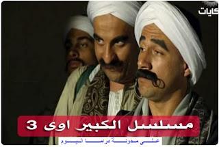 موعد اذاعة مسلسل الكبير اوى الجزء الثالث على القنوات فى رمضان 2013