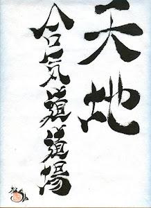 Caligrafie  - Tenchi Aikido Dojo