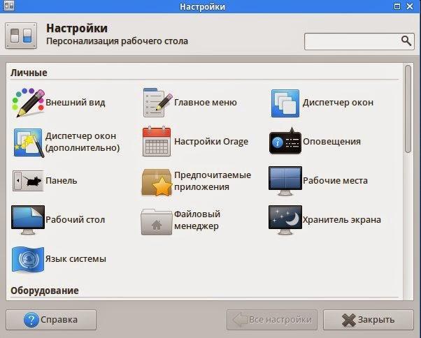 Графический менеджер настроек xfce4-settings