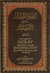 الضوء المنير على التفسير لابن القيم - جمع علي الحمد الصالحي pdf
