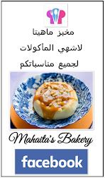 Mahaita's Bakery: