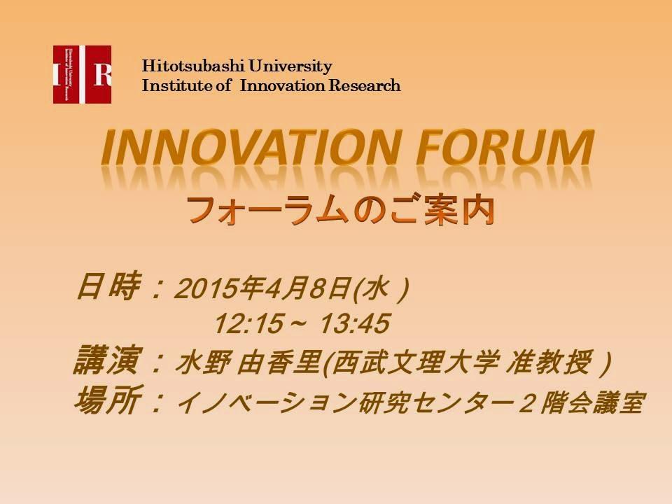 【イノベーションフォーラム】2015.4.8 水野 由香里