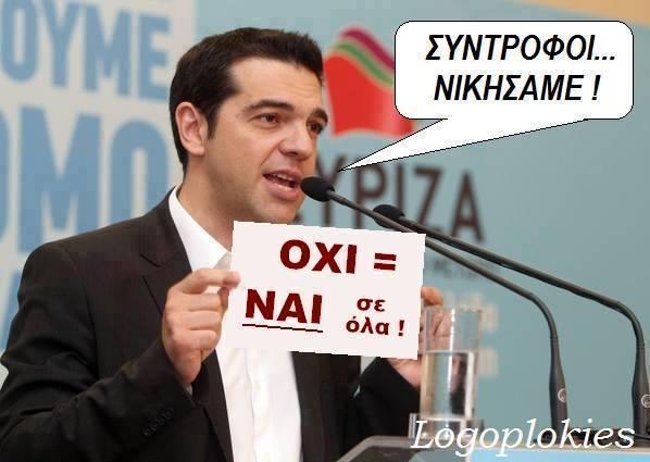 ΤΣΙΠΡΑΣ- ΜΕΓΑΣ  ΠΟΛΙΤΙΚΟΣ ΑΠΑΤΕΩΝΑΣ
