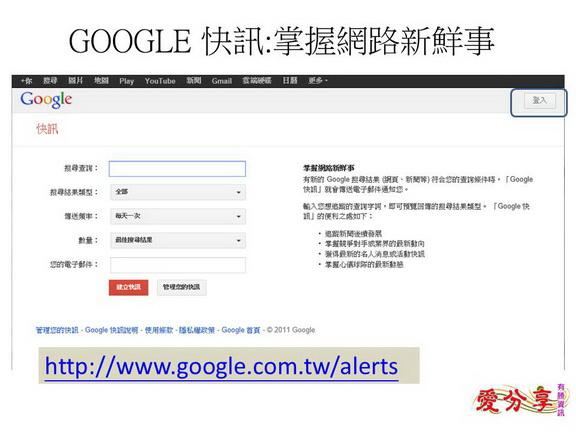 google 快訊1
