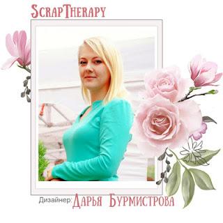 Я в ДК Scraptherapy