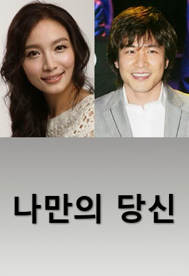 Drama Korea 'You're Only Mine'