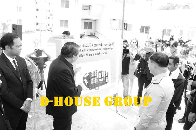 D-HOUSE GROUP THAILAND - COMBODAI  ส่งเสริมการทำธุรกิจ อสังหาฯ