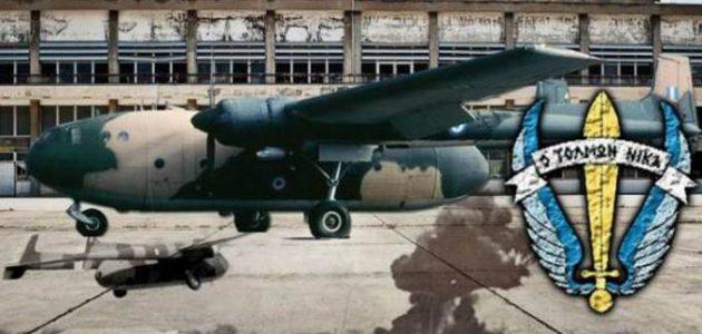 Βρέθηκαν δύο ελληνικά αεροσκάφη θαμμένα στη νεκρή ζώνη της Λευκωσίας (βίντεο)