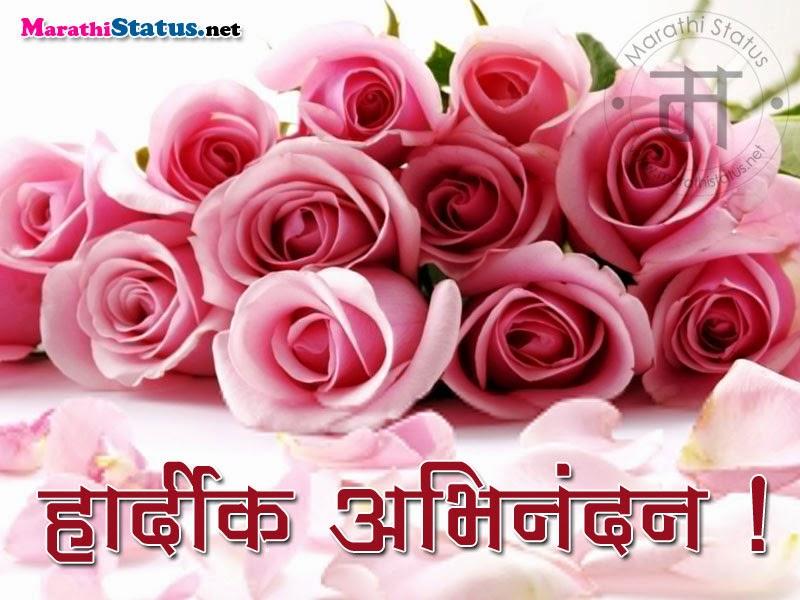 Congratulations Marathi Picture
