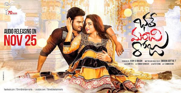 mahesh babu bhale manchi roju music launch
