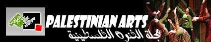 مجلة الفنون الفلسطينية