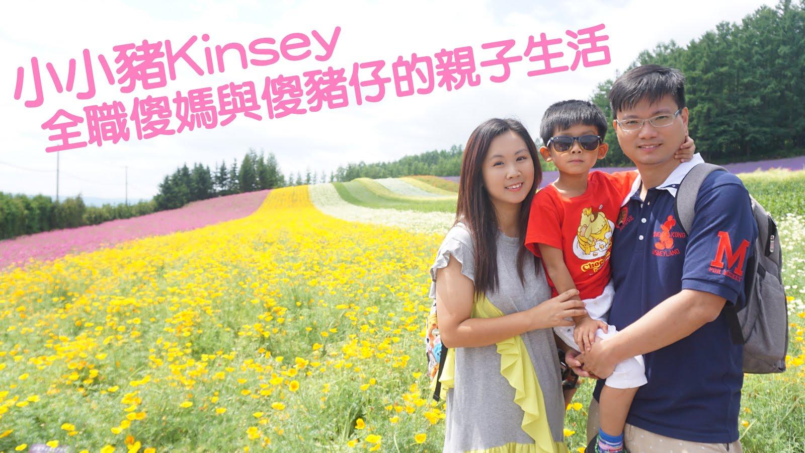 小小豬Kinsey - 全職傻媽與傻豬仔的親子生活