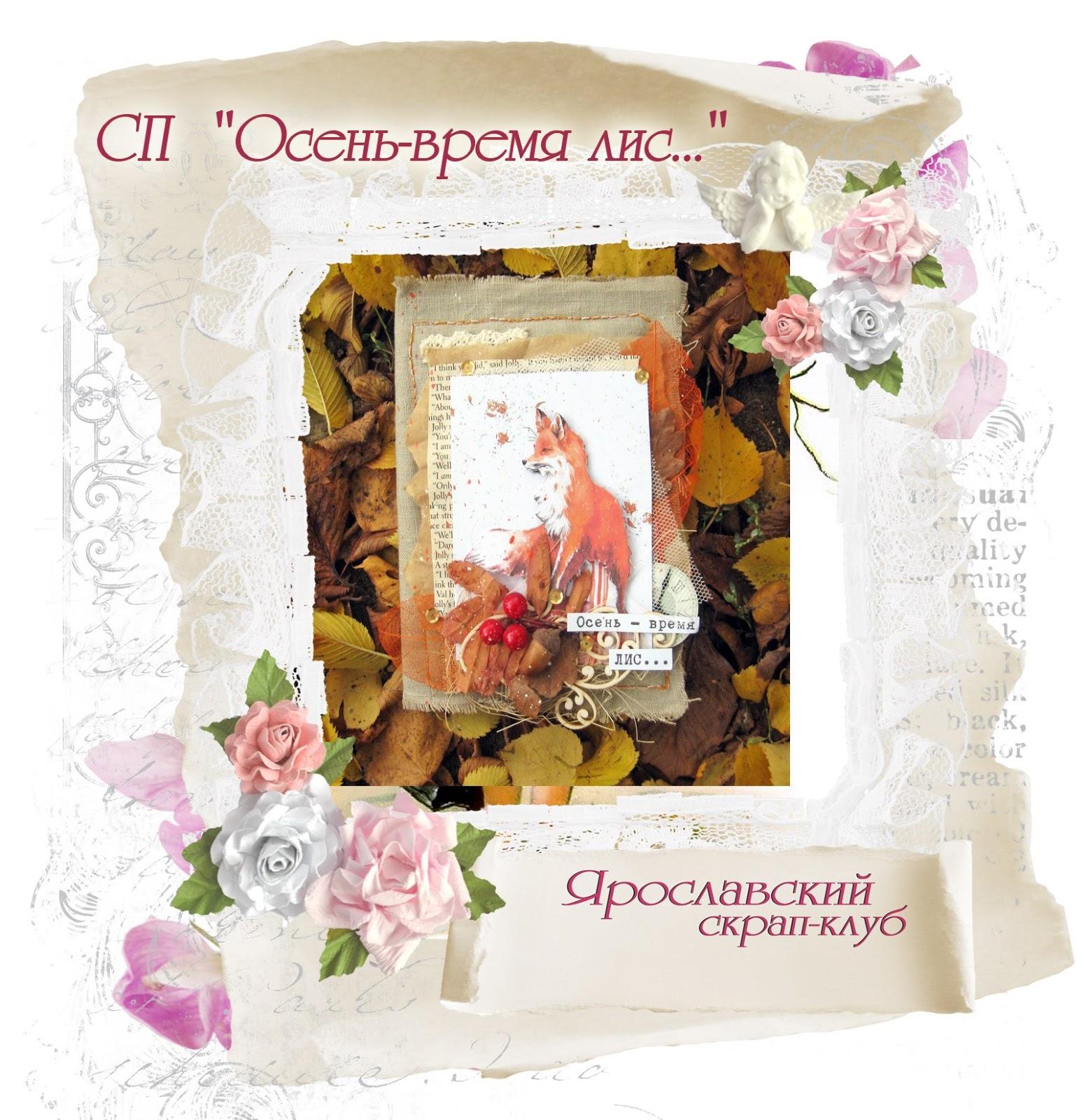 """Мой СП """"Осень - время ЛИС..."""" для ЯрСК"""