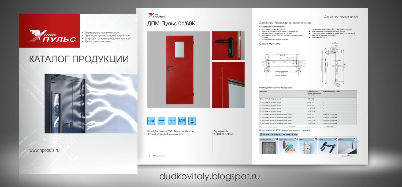 стальные противопожарные двери в москве по доступным ценам