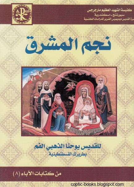 كتاب : نجم المشرق - للقديس يوحنا ذهبي الفم بطريرك القسطنطينية - مطبوعات كنيسة مارجرجس سبورتنج