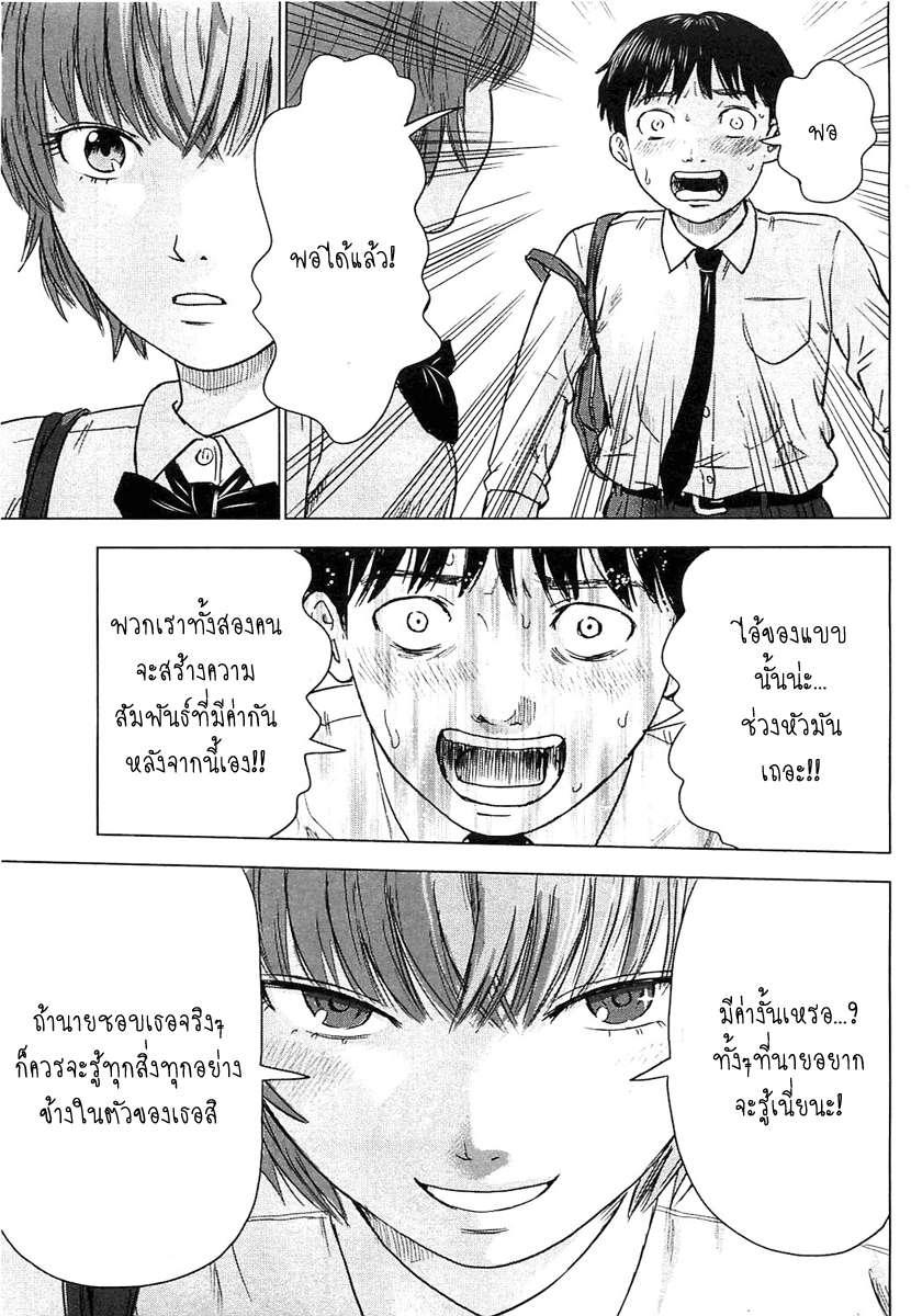 อ่านการ์ตูน Aku no Hana 9 ภาพที่ 27