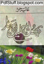 Phool Kaliyan Bahar