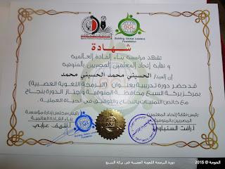 الحسينى محمد,  دورة البرمجة اللغوية العصبية,اتحاد المعلمين المصريين بالمنوفية,مؤسسة بناء القادة العالمية,الخوجة,التعليم,المعلمين