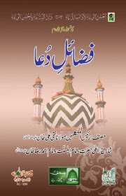 Fazail-e-Dua Islamic Book