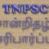 TNPSC - Village Administrative Officer 2014-2015 - DOE - 28.02.2016 - Certificate Verification - Phase - II - கிராம நிர்வாக அலுவலர் 147 காலிப்பணியிடங்களை நிரப்ப இரண்டாம் கட்ட சான்றிதழ் சரிபார்ப்பு