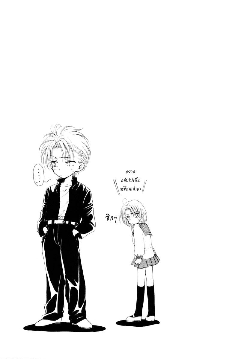 อ่านการ์ตูน Kakumei no Hi 3 ภาพที่ 36