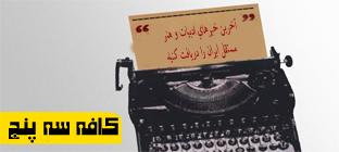 آخرین خبرهای ادبیات و هنر مستقل ایران را دریافت کنید