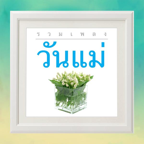 Download [Mp3]-[Hot Album] รวมเพลงที่ใช้สำหรับเปิดใน วันที่ 12 สิงหาคม วันแม่ แห่งชาติ 4shared By Pleng-mun.com