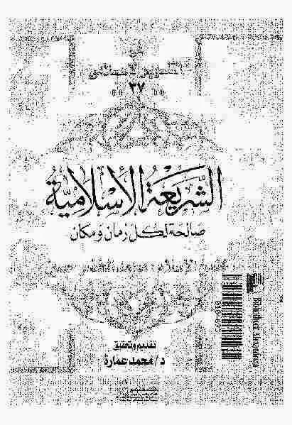 الشريعة الإسلامية صالحة لكل زمان ومكان لـ محمد الخضر حسين