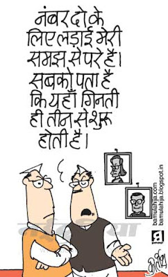 rahul gandhi cartoon, sonia gandhi cartoon, sharad Pawar cartoon, congress cartoon, indian political cartoon