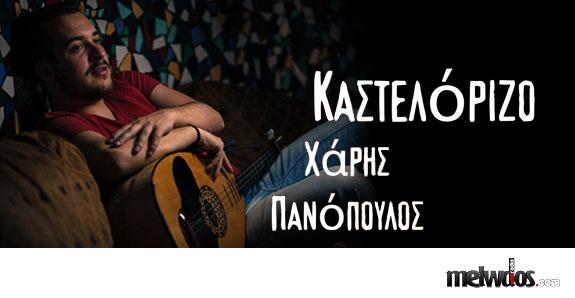 Χάρης Πανόπουλος ''Καστελόριζο(Τριαντάφυλλο)''