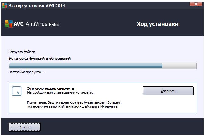 Настройка AVG Antivirus Free 2014