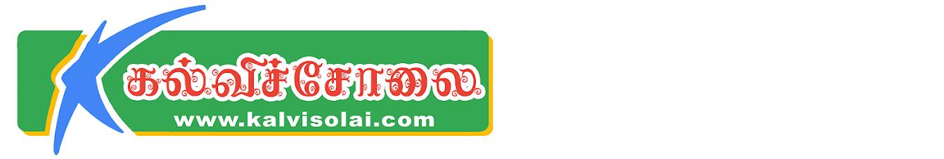 Kalvisolai - Study Materials and Tamil GK