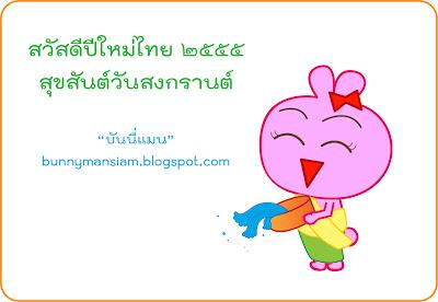 สวัสดีปีใหม่ไทย บันนี่แมน 2555 / 2012