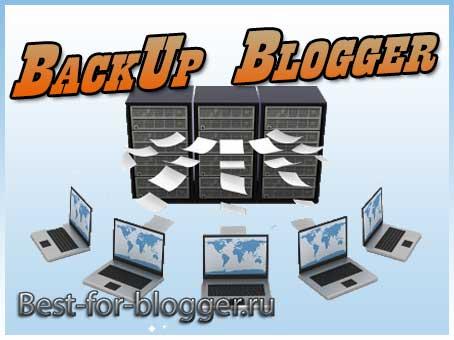 Резервная копия шаблона блога на Blogger