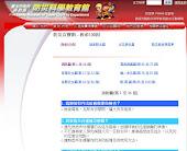 台北市消防局-防災科學教育館
