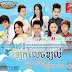 Town Production CD Vol 50 [Happy Khmer New Year 2014]