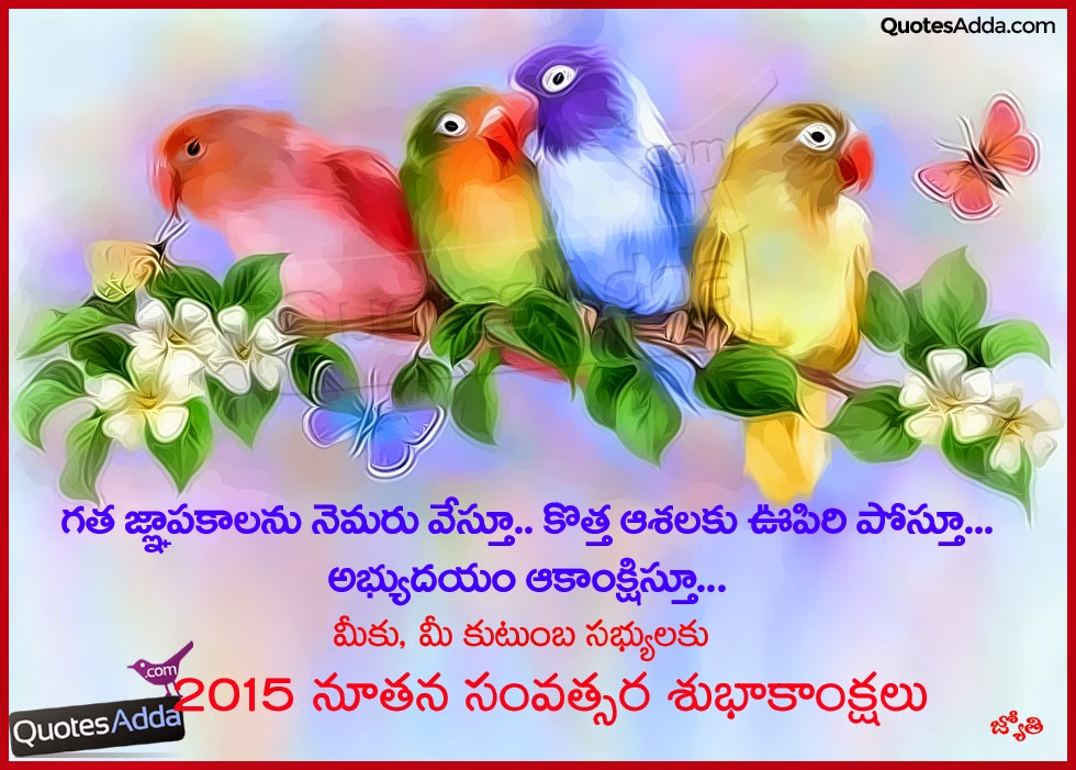 telugu beautiful 2015 new year quotations and wishes awesome telugu 2015 quot