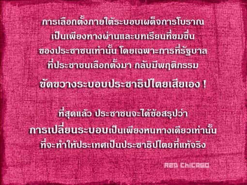การเลือกตั้งภายใต้ระบอบเผด็จการโบราณ เป็นเพียงทางผ่านและบทเรียนที่ขมขื่นของประชาชนเท่านั้น...
