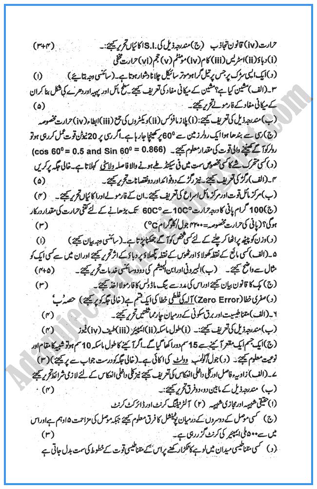 physics-urdu-2007-past-year-paper-class-x