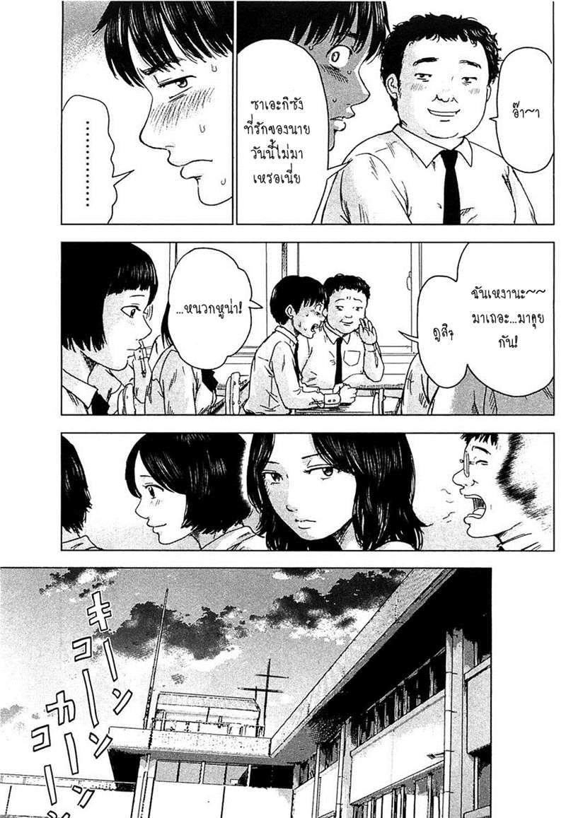 อ่านการ์ตูน Aku no Hana 10 ภาพที่ 5