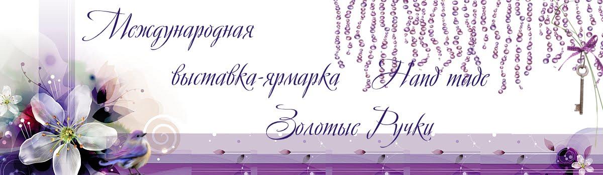 """Международная выставка-ярмарка   Hand Made """"Золотые ручки"""""""