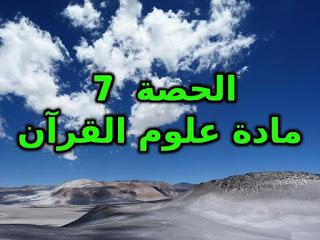 الحصة 7 مادة علوم القرآن