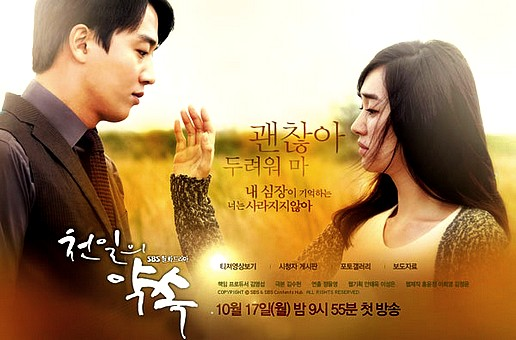 A Promise of a Thousand Days June 18 2013 Replay